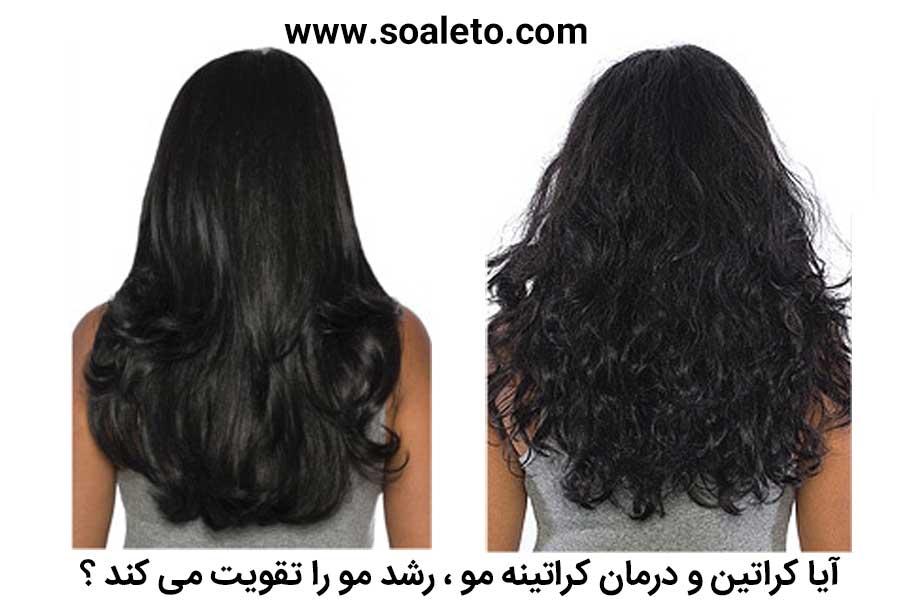 کراتین برای تقویت مو ، کراتین برای رشد مو ، آیا کراتین رشد مو را زیاد می کند ؟ تقویت می کند ؟ افزیش می دهد ؟