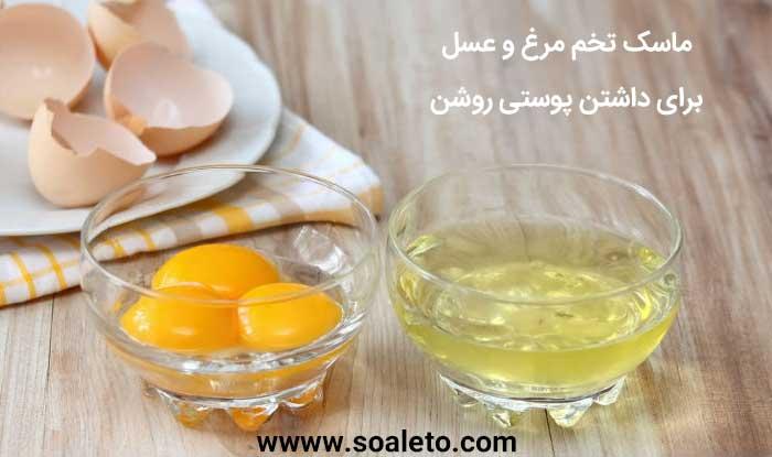 ماسک تخم مرغ و عسل ، برای داشتن پوستی روشن و شاداب و سلامت و شفاف ، طرز تهیه